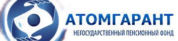 Изображение - Рейтинг нпф россии в этом году atomgarant-1