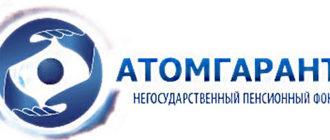 Атомгарант