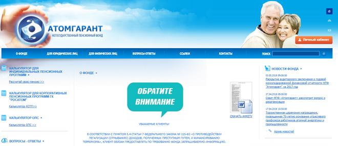 Атомгарант НПФ официальный сайт