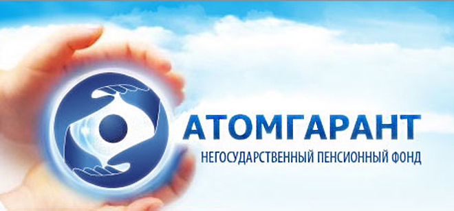 Атомгарант НПФ