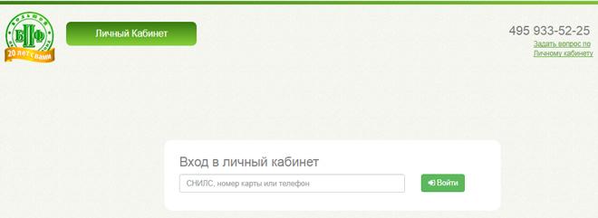 Изображение - Негосударственный пенсионный фонд большой bolshoy-npf-kabinet