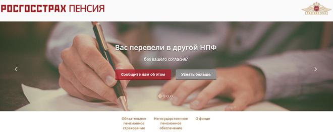 Изображение - Негосударственный пенсионный фонд росгосстрах dohodnost-rosgosstraha