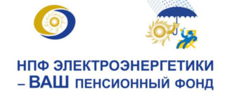 Фонд Электроэнергетики