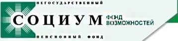 Изображение - Рейтинг нпф россии в этом году fond-sotsium-1