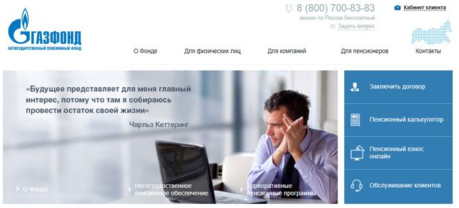 Газфонд сайт