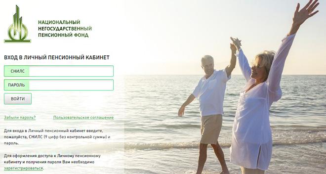 Кабинет пенсионного фонда