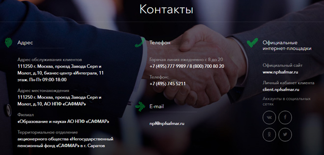 Контакты фонда