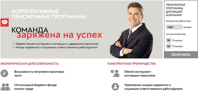 Изображение - Негосударственный пенсионный фонд благосостояние korporativnyim-klientam