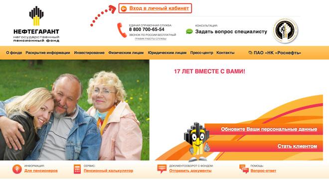 Изображение - Негосударственный пенсионный фонд нефтегарант lichnyiy-kabinet-neftegarant