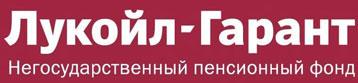 Изображение - Рейтинг нпф россии в этом году lukoyl-garant-2