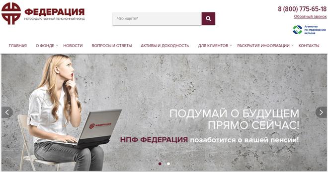 нпф федерация официальный сайт