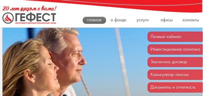 нпф гефест официальный сайт