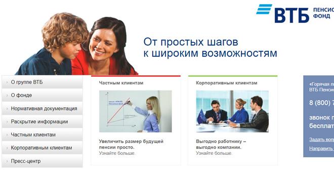 НПФ ВТБ сайт