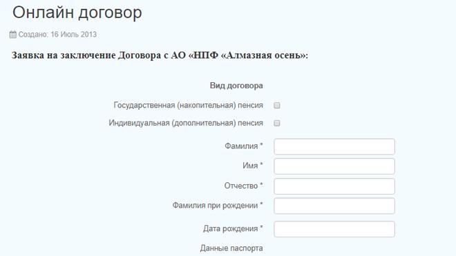 Онлайн договор