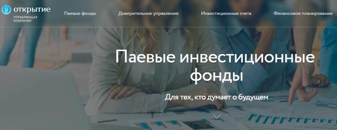 Открытие сайт