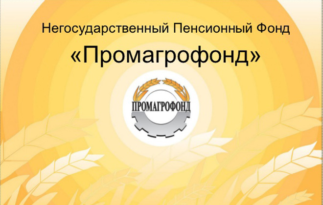 промагрофонд нпф
