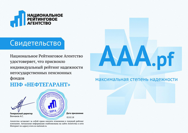 Изображение - Негосударственный пенсионный фонд нефтегарант reyting-nadezhnosti-neftegarant