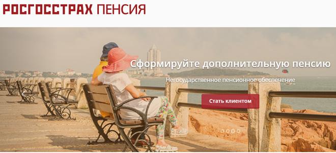 Изображение - Негосударственный пенсионный фонд росгосстрах rosgosstrah