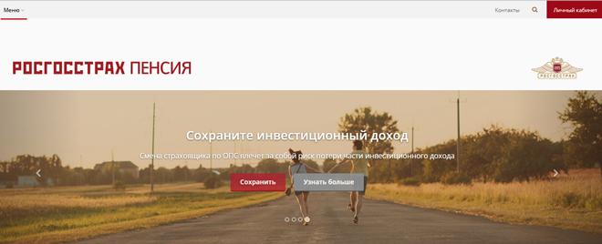 Сайт РГС