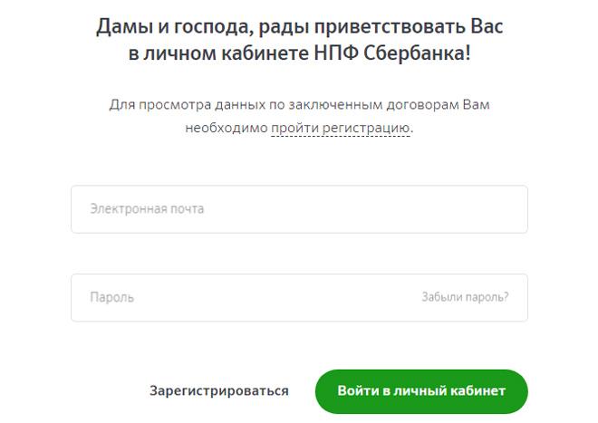 Изображение - Доходность нпф сбербанка sberbank-kabinet