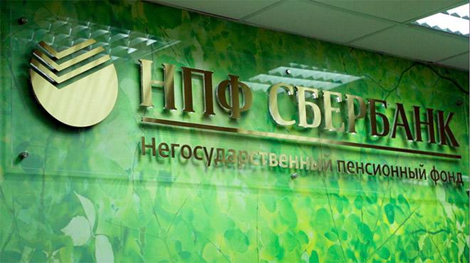 Изображение - Доходность нпф сбербанка sberbank-npf