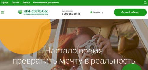 Сбербанк сайт