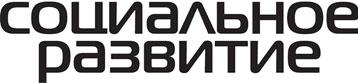 Изображение - Рейтинг нпф россии в этом году sotsialnoe-razvitie-1