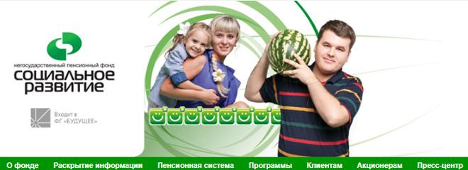 Социальное развитие сайт