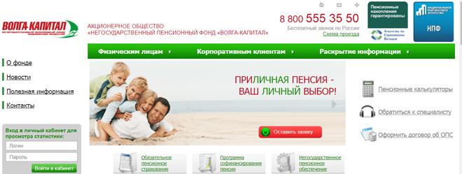 волга капитал нпф официальный сайт