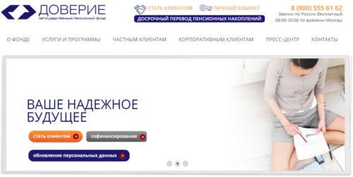 нпф доверие официальный сайт проверить свои накопления
