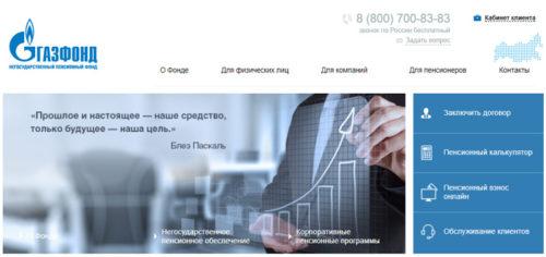 нпф газфонд официальный сайт личный кабинет