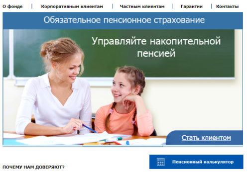 НПФ Образование