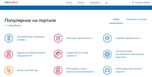 Официальный сайт Госуслуг