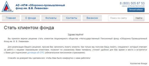 ОПФ НПФ регистрация