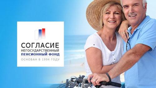 пенсионный фонд согласие официальный сайт личный кабинет