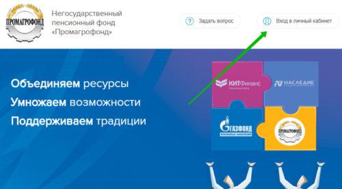 промагрофонд нпф официальный сайт личный кабинет