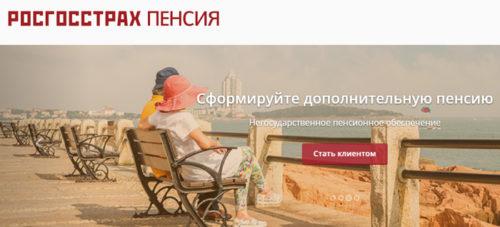 Сайт НПФ РГС