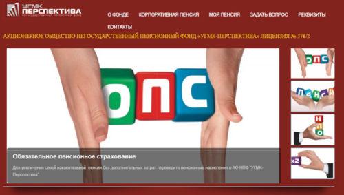УГМК Перспектива сайт